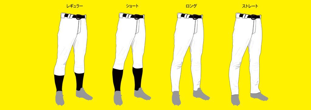 パンツ4スタイル