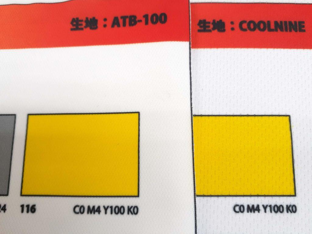 ATB-100  クールナイン見比べ