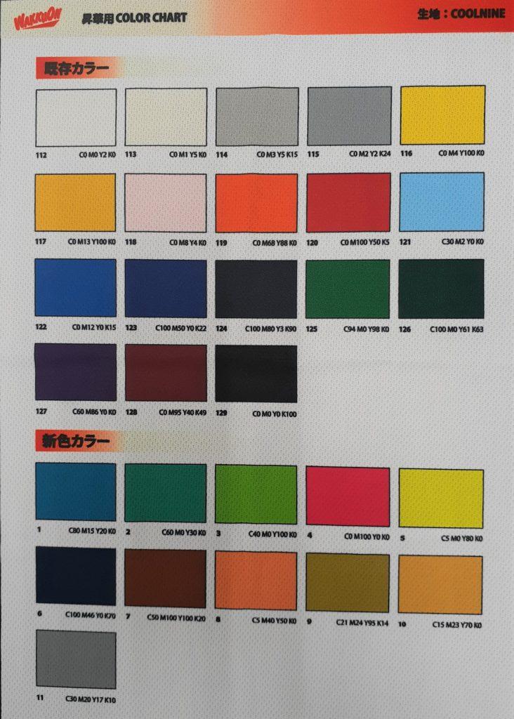 昇華カラーチャート