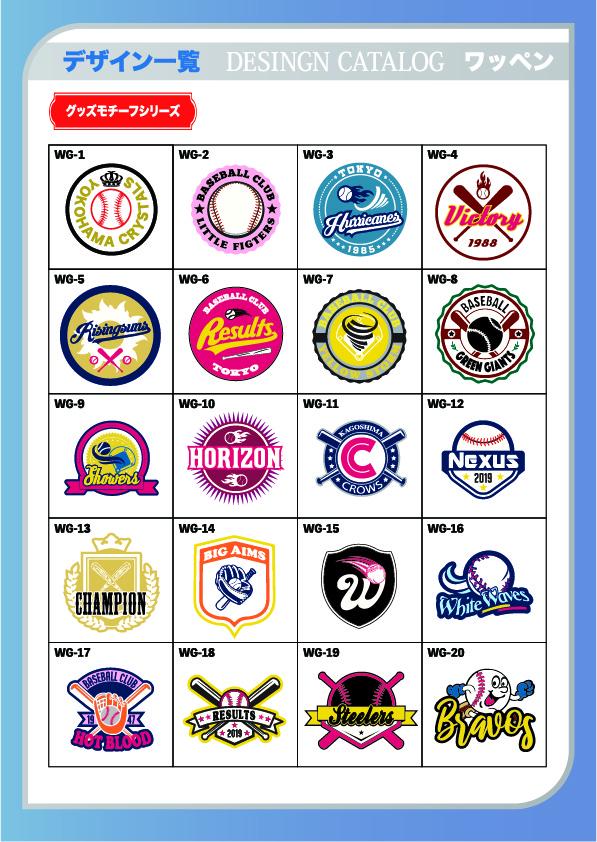 エンブレムカタログ 野球用具ページ
