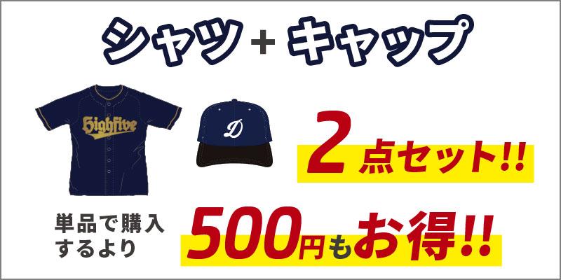 シャツ+キャップの2点セット!(それぞれ単品で購入するより¥500も割安!)