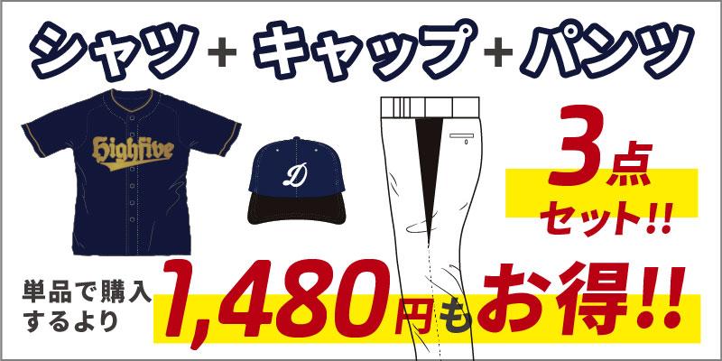 シャツ+キャップ+パンツの3点セット!(それぞれ単品で購入するより¥1,480も割安!)