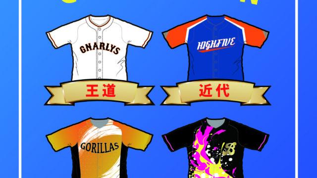 野球ユニフォーム デザインの種類とカテゴリー