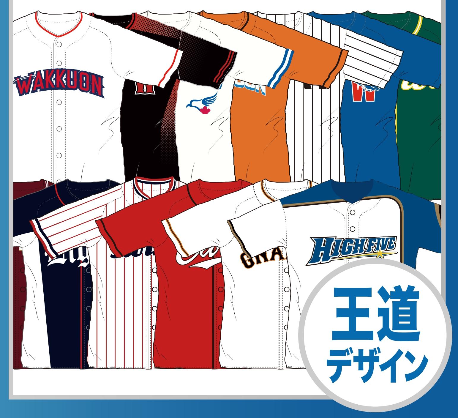 野球ユニフォームカタログ プロ野球とMLBがお手本【王道スタイル】's image