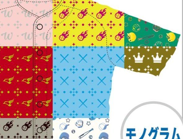野球ユニフォームカタログ モダンデザイン【モノグラム特集】's image