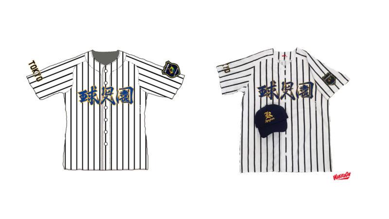 球児園様のシャツ(表)