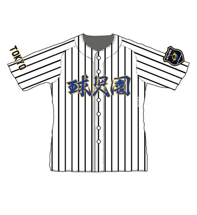 球児園 jersey
