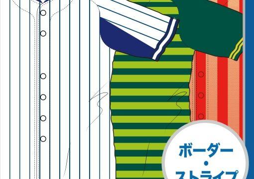 野球ユニフォームカタログ 【ストライプ・ボーダー】特集