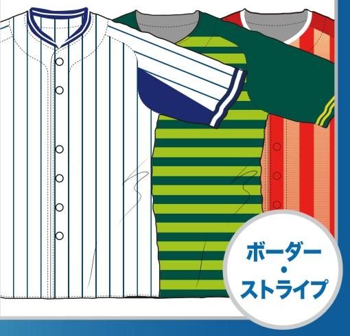 野球ユニフォームカタログ 【ストライプ・ボーダー】特集's image