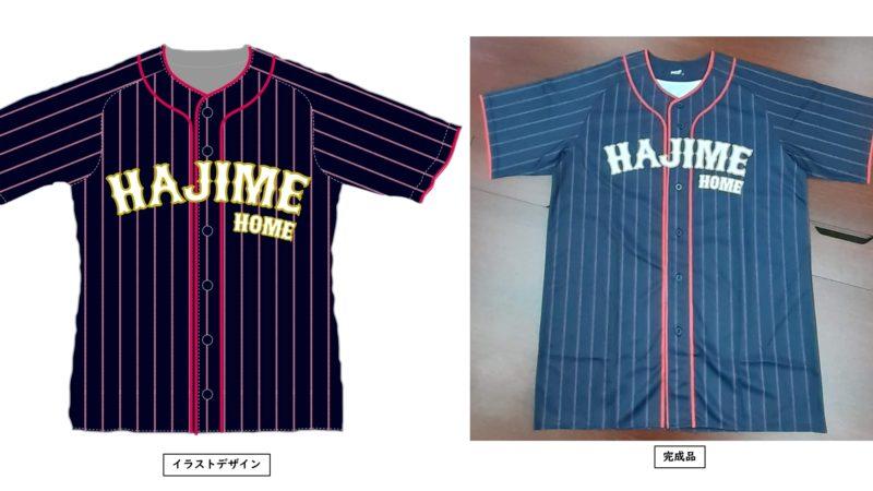 HAJIME様のシャツ(表)