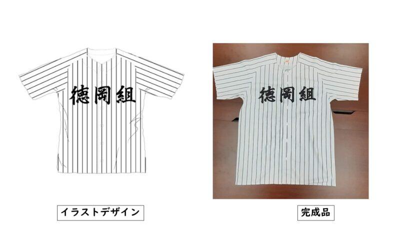 徳岡組様のシャツ(表)
