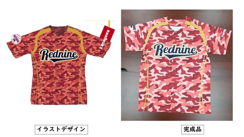 Rednine様のシャツ(表)