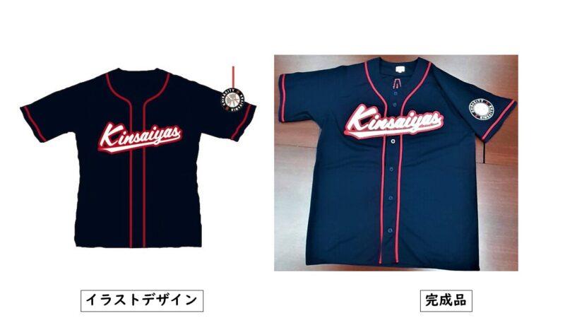 キンサイヤーズ様のシャツ(表)