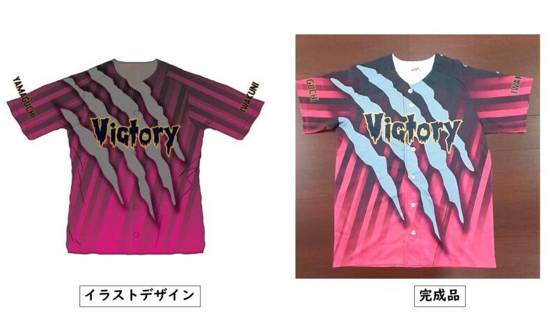 Victory様のシャツ(表)