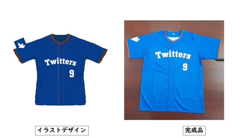 Twitters様のシャツ(表)