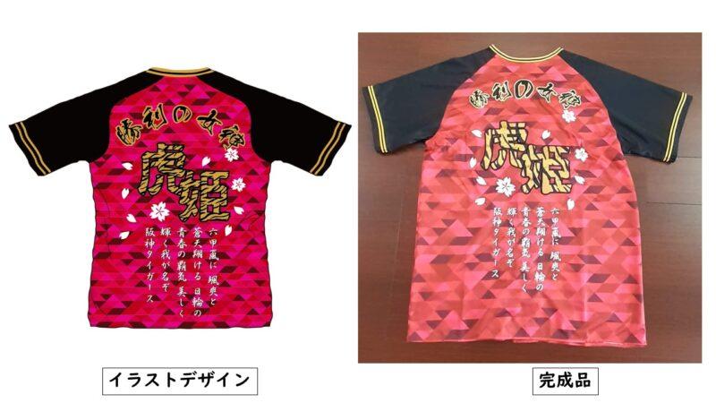 Tigers 応援シャツ様のシャツ(裏)
